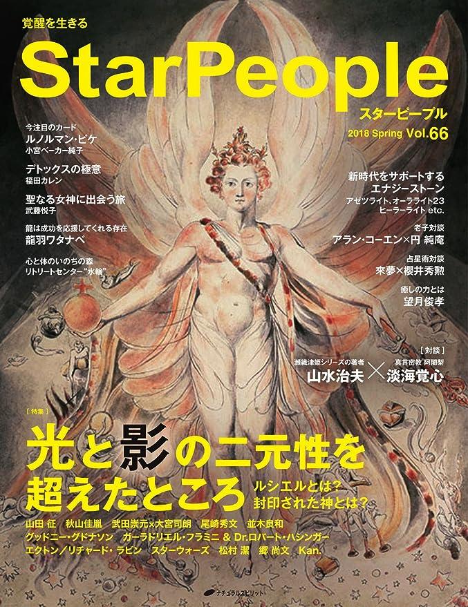 ゴミ人類水StarPeople(スターピープル) Vol.66 (2018-03-15) [雑誌]