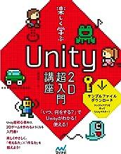 表紙: 楽しく学ぶ Unity2D超入門講座 | 森 巧尚