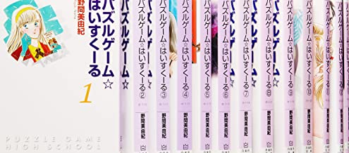 パズルゲーム★はいすくーる コミック 1-18巻セット (白泉社文庫)