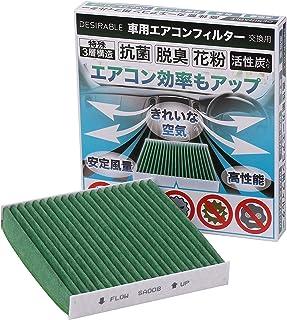 Desirable製 特殊3層構造&活性炭入り 交換用 エアコンフィルター PM2.5除去 ウィルス 排ガス 抗菌 抗カビ をブロックの高機能 タウンエース ダイナ ライトエース モコ SA008 参考型番DCC7003、08975-K2004等