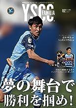 月刊Y.S.C.C.ファミリア4月号