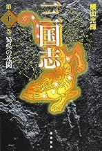 三国志 22 (愛蔵版)