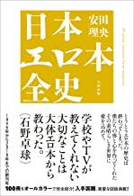 表紙: 日本エロ本全史 | 安田理央