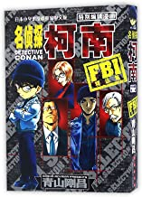 Detective Conan: Selective Works of FBI (Chinese Edition)
