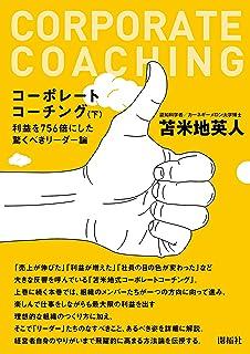 コーポレートコーチング(下)