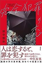 表紙: 完全犯罪の恋   田中慎弥
