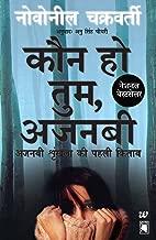 Kaun Ho Tum, Ajnabi-Ajnabi Shrinkhla Ki Pehli Kitaab (Marry Me, Stranger- Book 1 of The Stranger Trilogy-Hindi) (Hindi Edition)