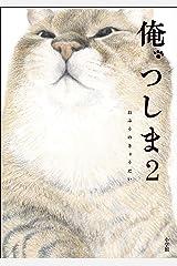 俺、つしま 2 【電子版オリジナルコミック特典付】 Kindle版