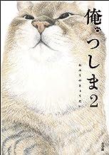 表紙: 俺、つしま 2 【電子版オリジナルコミック特典付】 | おぷうのきょうだい