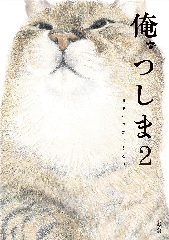 異常ヘア半島俺、つしま 2 【電子版オリジナルコミック特典付】
