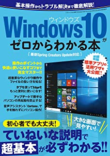 Windows10がゼロからわかる本 三才ムック Vol.996