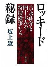 表紙: ロッキード秘録 吉永祐介と四十七人の特捜検事たち | 坂上遼