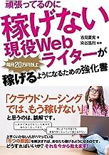 表紙: 頑張ってるのに稼げない現役Webライターが毎月20万円以上稼げるようになるための強化書 | 吉見夏実
