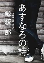 表紙: あすなろの詩 (角川文庫)   鯨 統一郎