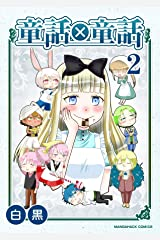童話×童話 2巻 (マンガハックPerry) Kindle版