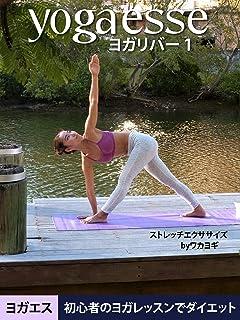 Yogaesse (ヨガエス) ヨガリバー 1 | 初心者のヨガレッスンでダイエット | ストレッチエクササイズ
