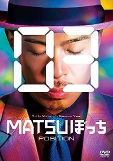 Theatrical Play (Toshio Matsumoto) - Matsumoto Toshio One-Man Show Matsu Bocchi 03 - Position - [Japan DVD] TCED-2014
