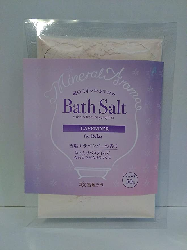 邪悪な準拠欠点海のミネラル&アロマ Bath Salt 雪塩+ラベンダーの香り