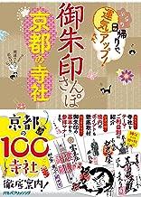 表紙: 御朱印さんぽ 京都の寺社 (諸ガイド) | JTBパブリッシング