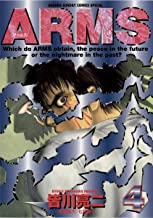 表紙: ARMS(4) (少年サンデーコミックス) | 七月鏡一
