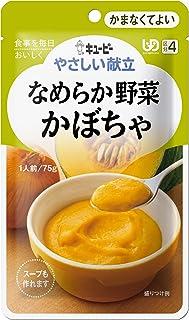 キユーピー やさしい献立 なめらか野菜 かぼちゃ 75g 【かまなくてよい】