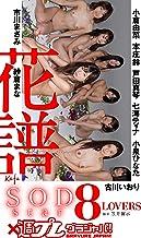 SODstar 8LOVERS写真集「花譜-kafu-」 週プレ PHOTO BOOK