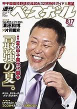表紙: 週刊ベースボール 2020年 08/17号 [雑誌]   週刊ベースボール編集部