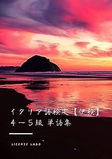 イタリア語検定【伊検】4〜5級 単語集 セット版