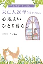 表紙: 未亡人26年生が教える心地よいひとり暮らし (扶桑社BOOKS)   りっつん