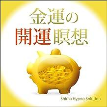 金運の開運瞑想