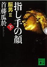 表紙: 指し手の顔(下) 脳男2 (講談社文庫) | 首藤瓜於