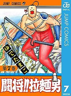 闘将!! 拉麺男 7 (ジャンプコミックスDIGITAL)