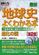 表紙: 図解入門 最新地球史がよくわかる本 [第2版] | 川上紳一