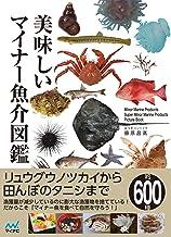 表紙: 美味しいマイナー魚介図鑑   ぼうずコンニャク 藤原昌高