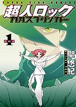表紙: 超人ロック カオスブリンガー(1) (ヤングキングコミックス) | 聖悠紀