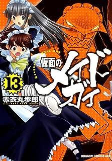 仮面のメイドガイ(13) (ドラゴンコミックスエイジ)