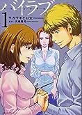 バイラブ(1) (アクションコミックス)