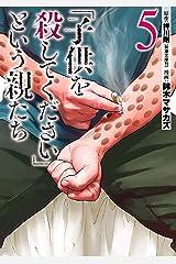 「子供を殺してください」という親たち 5巻: バンチコミックス Kindle版