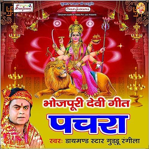 Bhojpuri Devi Geet Pachara by Guddu Rangila on Amazon Music