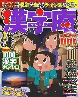 漢字庵 2020年 01 月号 [雑誌]