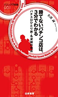 Perspective - of traveling alone Nava Makoto ~ Pachi can be seen in 3 minutes pachinko parlors that do not win, (panic 7 Books) (2011) ISBN: 486191731X [Japanese Import]