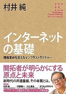 角川インターネット講座1 インターネットの基礎 情報革命を支えるインフラストラクチャー (角川学芸出版全集)