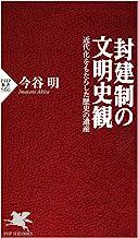 表紙: 封建制の文明史観 近代化をもたらした歴史の遺産 (PHP新書)   今谷 明