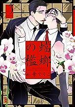 表紙: 蟷螂の檻(3) (onBLUE comics)   彩景でりこ