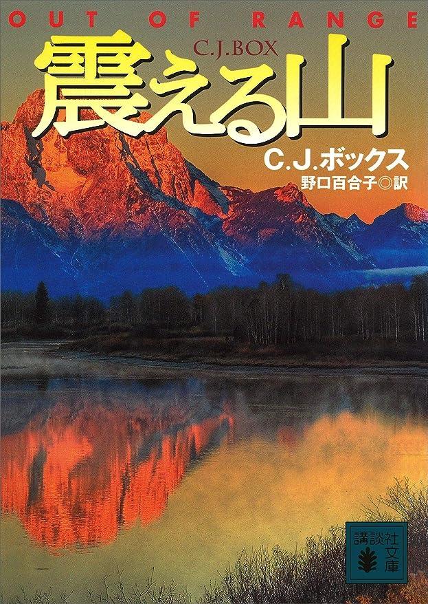 故意にささやきトマト震える山 狩猟区管理官シリーズ (講談社文庫)