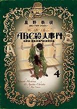 表紙: ABC殺人事件 名探偵・英玖保嘉門の推理手帖(4) ABC殺人事件 (ビッグコミックス)   星野泰視