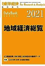 地域経済総覧 2021年版 2020年 9/23 号 [雑誌]: 週刊東洋経済 増刊