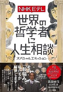 NHK Eテレ 世界の哲学者に人生相談 スペシャルエディション