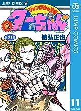 表紙: 新ジャングルの王者ターちゃん 11 (ジャンプコミックスDIGITAL) | 徳弘正也