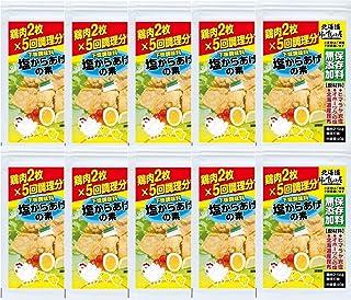 峠の鶏小屋 保存料無添加 塩からあげの素1袋(鶏肉2枚×5回調理分)×10袋セット  ヒマラヤ岩塩使用